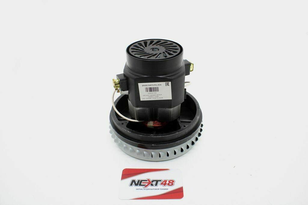 Пылесос Двигатель моющий низкий 1400W YDC11 H=145mm VCM-11-1,4