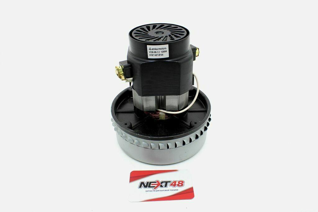 Пылесос Двигатель моющий высокий 1200 Вт YDC 09-12 (VC07W30) H=167mm, D=144mm