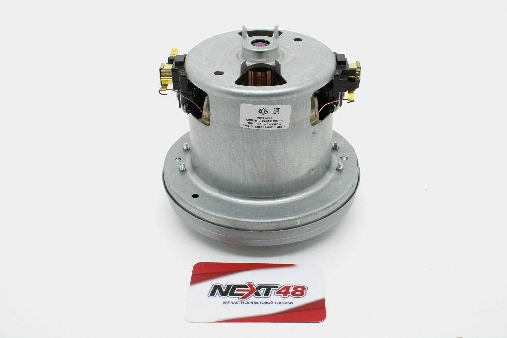 Пылесос Двигатель BOSCH 1800W VCM-140-3-1800W H=117, D=134mm