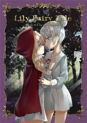 Lily Fairy Tale -Little Red Cap and Cinderella-