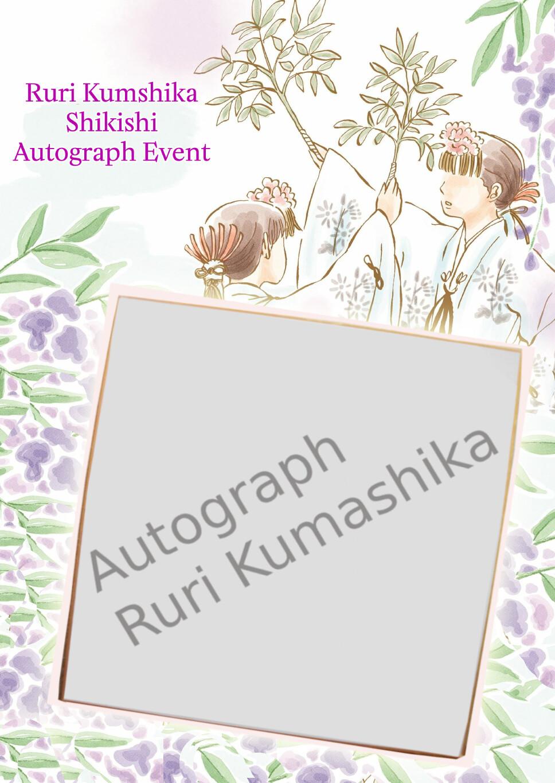 Ruri Kumashika Autograph Event