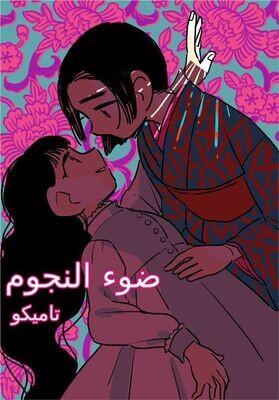 ضوء النجوم Starlight (Arabic Version)