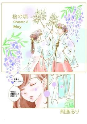 桜の頃:  第二章 5月