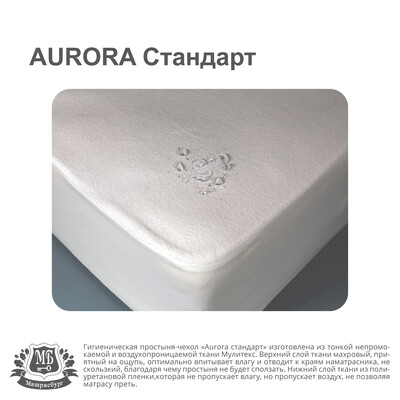 Защитный чехол AURORA Стандарт