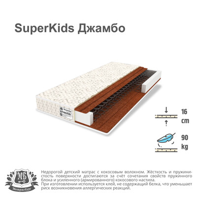 Super Kids Джамбо