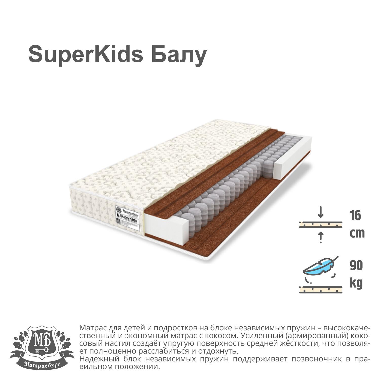 Super Kids Балу