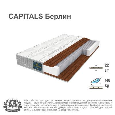 CAPITALS Берлин