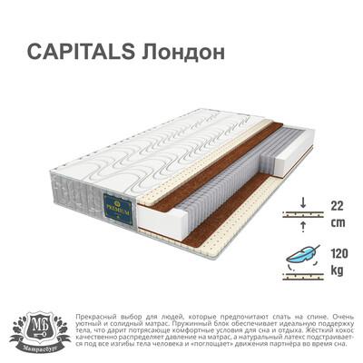 CAPITALS Лондон