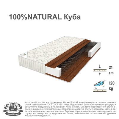 100% Natural Куба