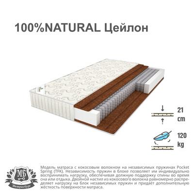 100% Natural Цейлон