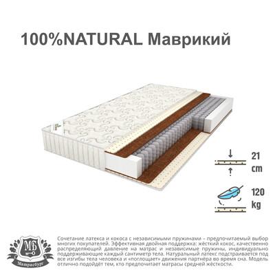 100% Natural Маврикий