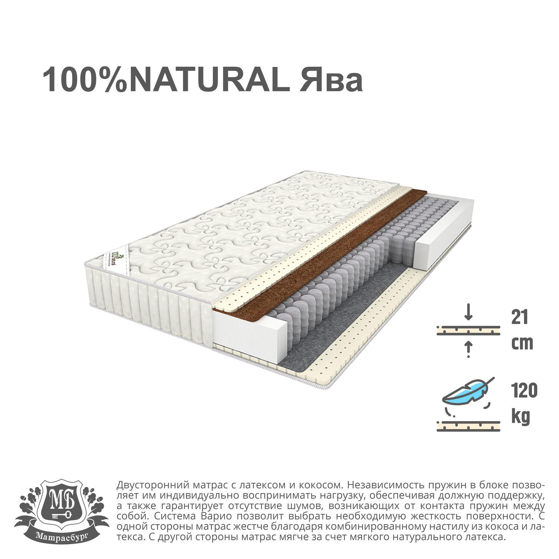 100% Natural Ява
