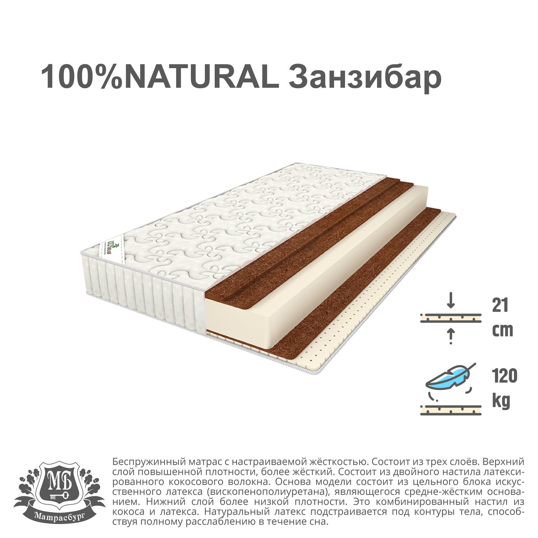 100% Natural Занзибар