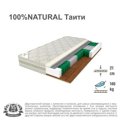 100% Natural Таити