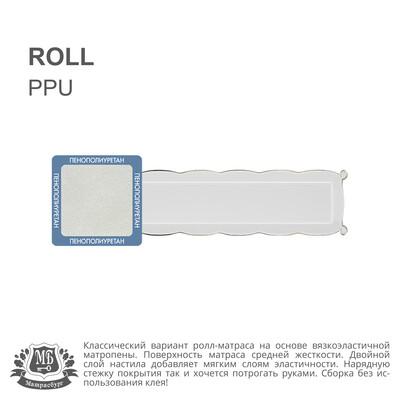 Ролл PPU