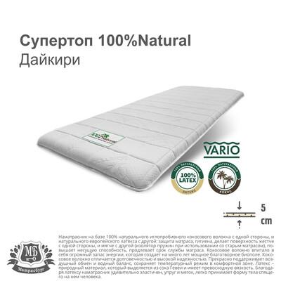 Супертоп 100%Natural Дайкири