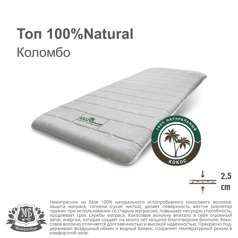 Топ 100%Natural Коломбо