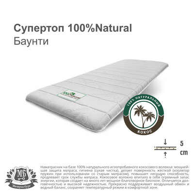 Супертоп 100%Natural Баунти