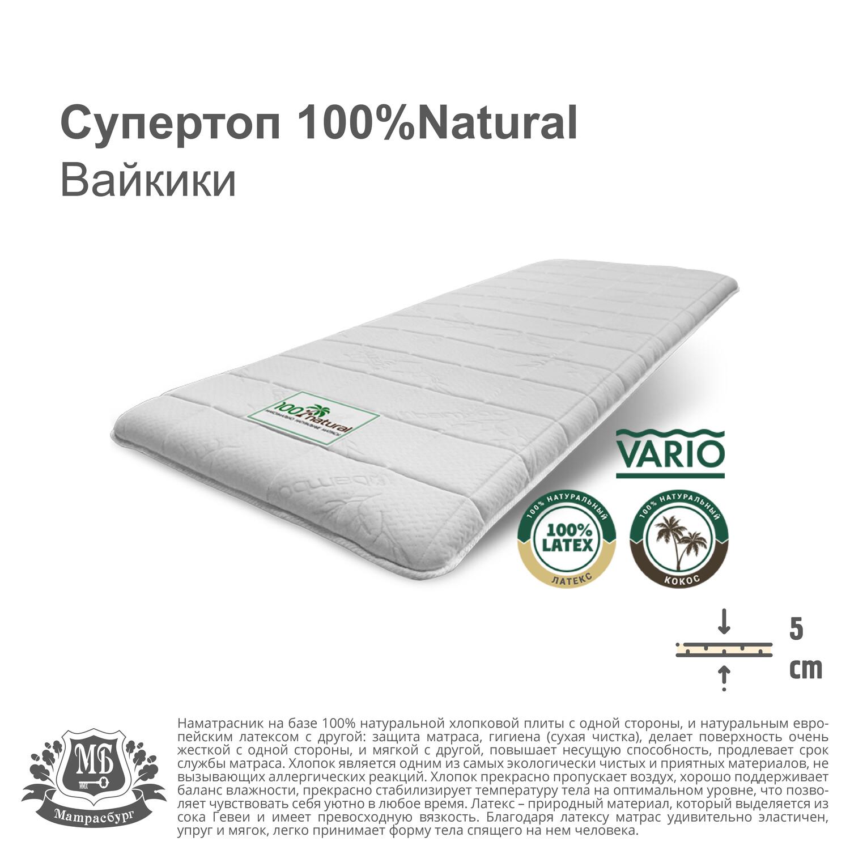 Супертоп 100%Natural Вайкики