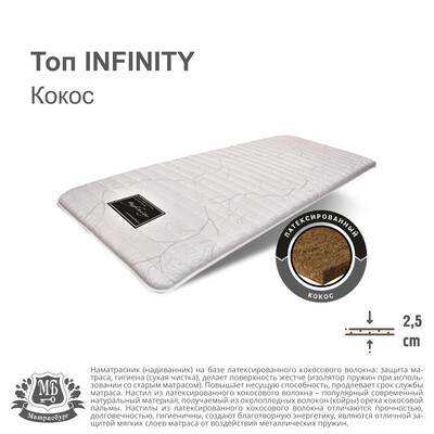 Топ INFINITY Кокос