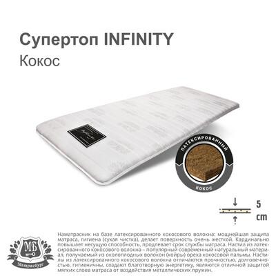 Супертоп INFINITY Кокос