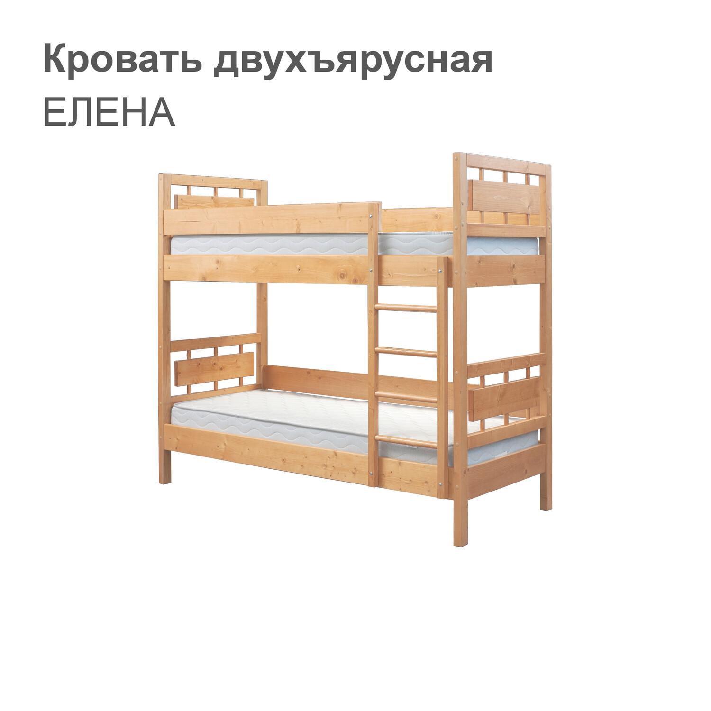 Кровать двухъярусная ЕЛЕНА СОСНА