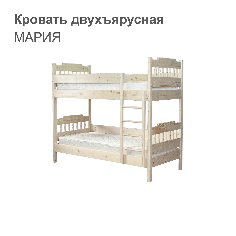Кровать двухъярусная МАРИЯ
