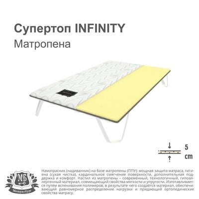 Супертоп INFINITY Матропена