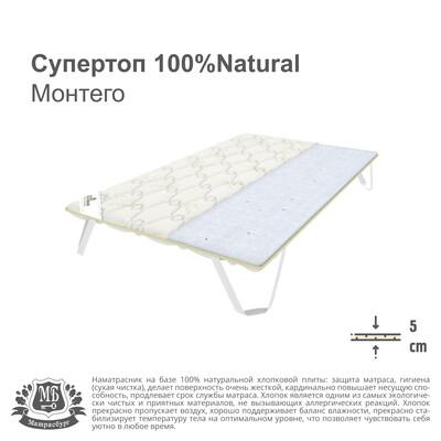 Супертоп 100%Natural Монтего