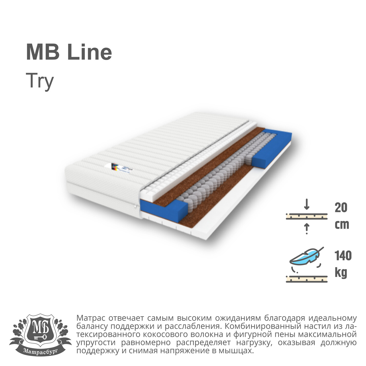 MB Line - Try