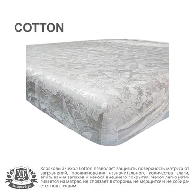 Защитный чехол Cotton