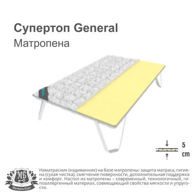Супертоп GENERAL Матропена