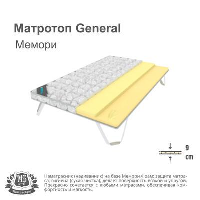 Матротоп GENERAL Мемори