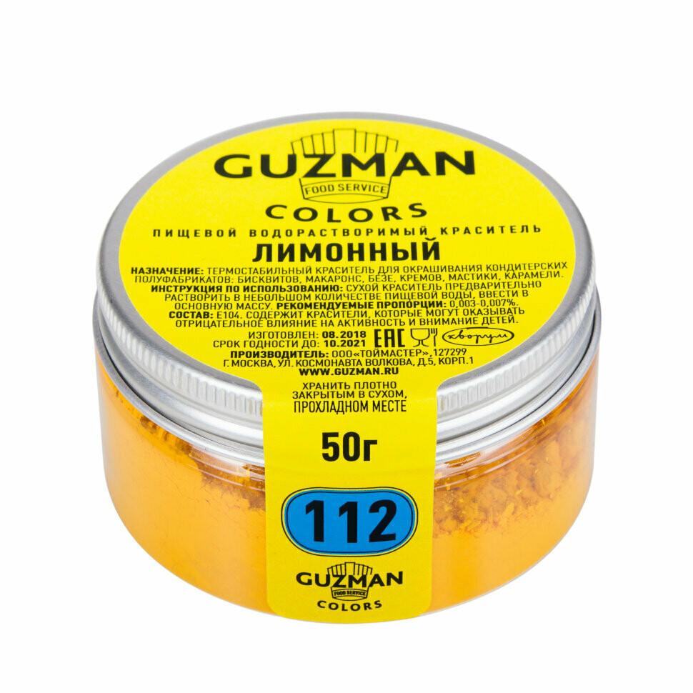 112 Лимонний водорозчинний барвник, 50 г.  Guzman