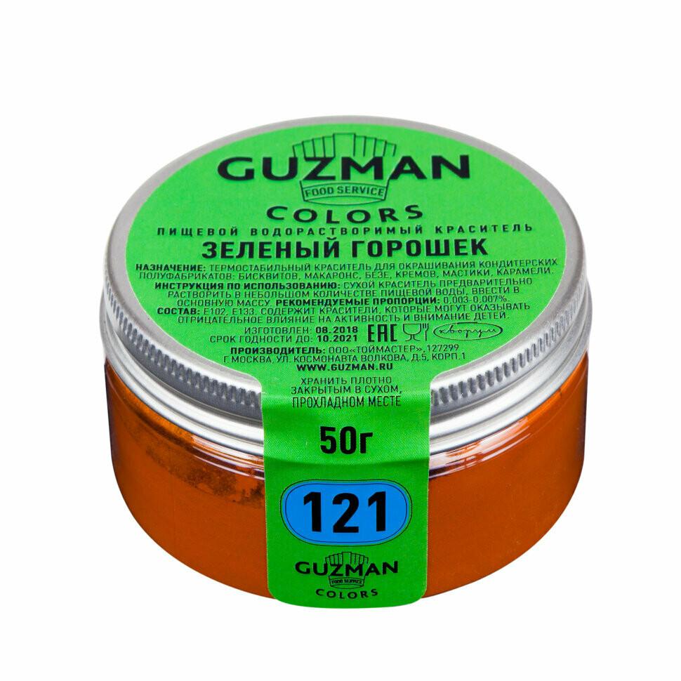 121 Зелений Горошок водорозчинний барвник, 50 г.  Guzman