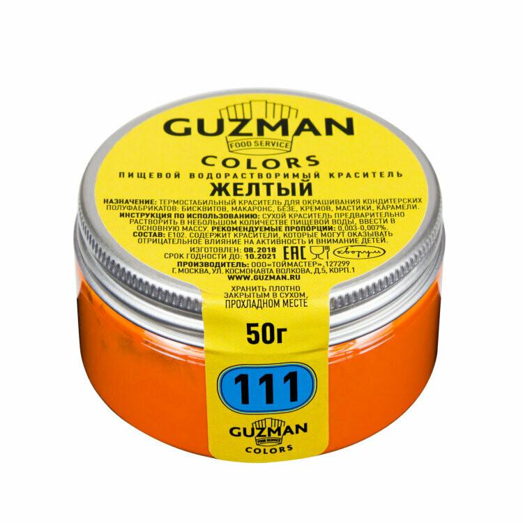 111 Жовтий водорозчинний барвник, 50 г.  Guzman