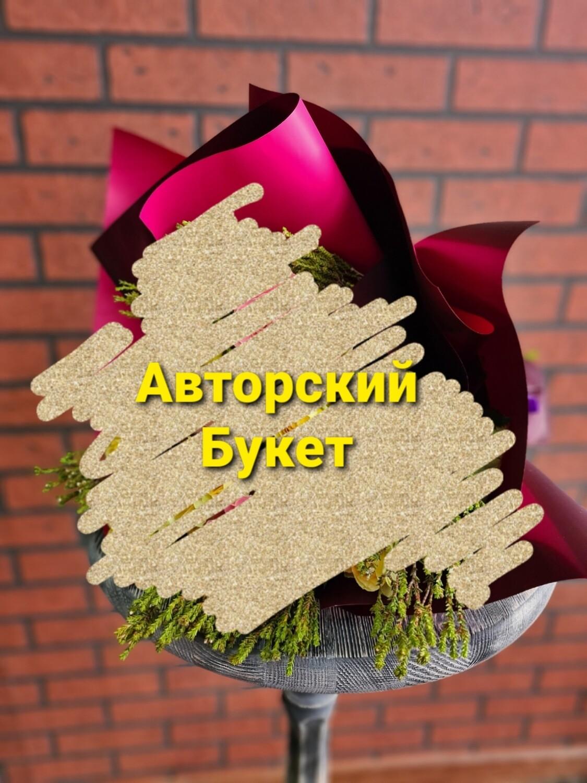 Букетик ХУДОЖНИК