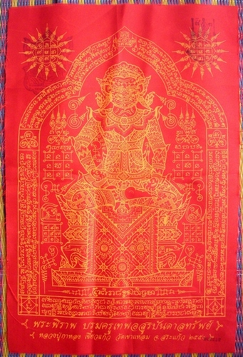 Pha Yant Pra Pirab - rare 2550 BE Wai Kroo edition (red and yellow) - Luang Phu Ka Long - Wat Khao Laem
