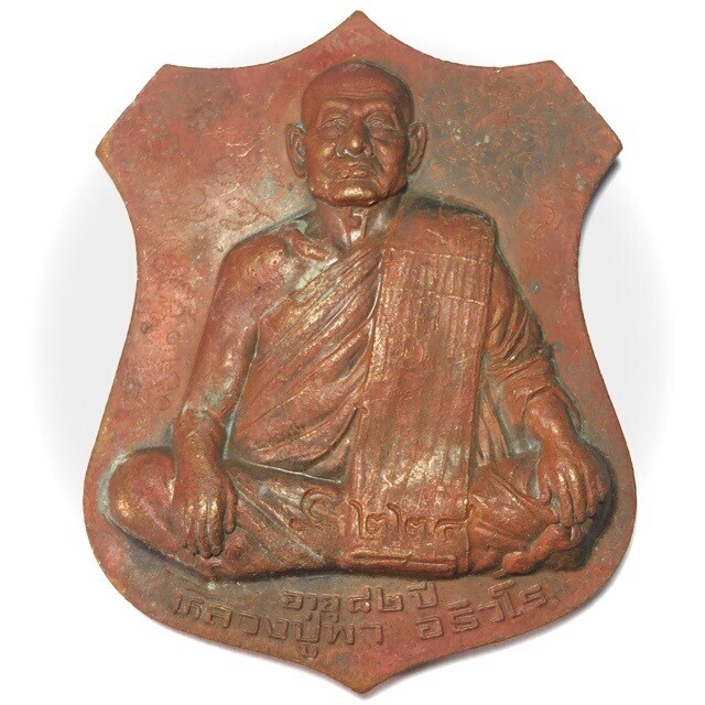 Rian Roop Muean Hlang Taw Maha Prohm Nuea Tong Daeng Chae Nam Montr Luang Phu Pa Wat Bua Rarom 2553 BE