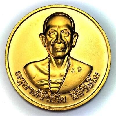Rian Roop Muean Kroo Ba Srivichai Nuea Loha Klueap Tong Pim Gammagarn Limited Series No. 59 Kroo Ba Warut Wat Pong