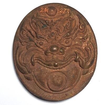 Taep Pra Rahu 'Run Chana Marn 2555 BE' (Conquering Mara Edition) Historic Event in Khao or History - Nuea Sadta Loha (7 Sacred Metals) 2nd Smelting - Por Tan Kloi - Wat Phu Khao Tong (Pattalung)