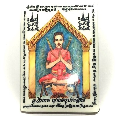 Khun Phaen Yang Kumarn Pim Yai Ongk Kroo - Nuea Pong Look Krok, Ploi Sek, Nam Man Prai - Kumarn Bone Powder, Gems, Prai Oil, Pong Sanaeh - Ajarn Wirataep + 7 Great Masters - #64 - 99 Made