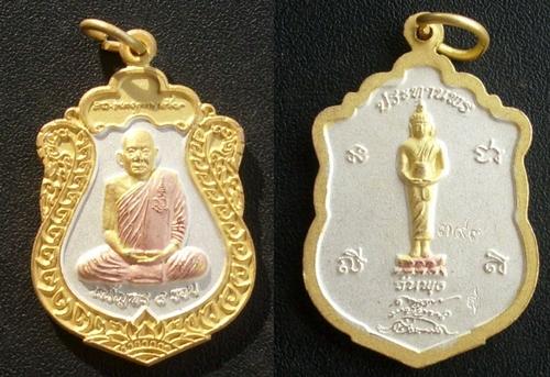 Rian Pra Prajam Wan Gerd Wan Put (Wednesday Birthday Buddha) Yor Sor Sor (YSS) - Nuea Tong Daeng Chup Sam Kasat - Run Jaroen Porn 8 Rorb - Somdej Pra Yan Sangworn
