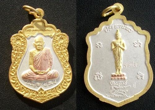 Rian Pra Prajam Wan Gerd Wan Sukh (Friday Birthday Buddha) Yor Sor Sor (YSS) - Nuea Tong Daeng Chup Sam Kasat - Run Jaroen Porn 8 Rorb - Somdej Pra Yan Sangworn