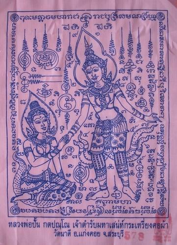 Pha Yant Taewada Long Hong (Paetch Payatorn) - Luang Phu Bpan Wat Na Dee