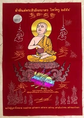 Pha Yant Pra Sivali Jok Bat Chimplee Arahant with Almsbowl Red Silkscreen Yantra Cloth Wai Kroo 2554 BE Kroo Ba Krissana