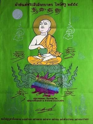 Pha Yant Pra Sivali Jok Bat Chimplee Arahant with Almsbowl Green Silkscreen Yantra Cloth Wai Kroo 2554 BE Kroo Ba Krissana