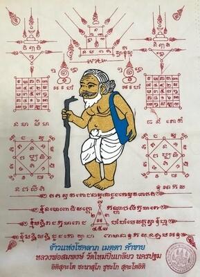 Pha Yant Choo Chok Maha Lap Metta Kaa Khaay 2553 BE Luang Por Sompong Wat Mai Pin Gliaw 16 x 12 Inches