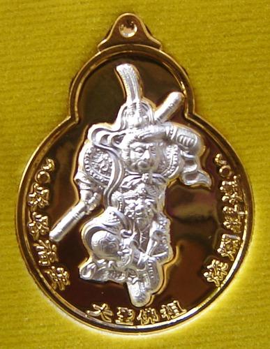 Rian Nam Tao Jao Por Heng Jia Thai-Chinese Monkey Arahant God - Pang Chana (Winning) - Nuea Galai Tong Hnaa Ngern (brass alloy with silver image) - Wat Sam Jeen 2554 BE special edition