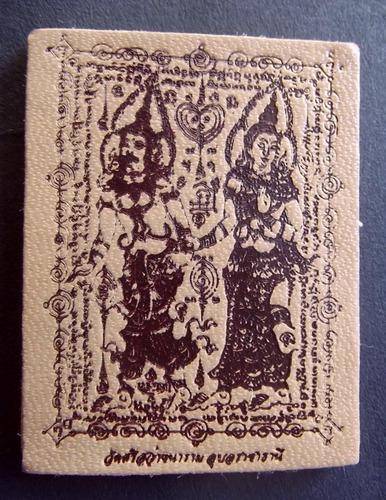 Khun Phaen Taewada Joong Nang Hnang Glong Dtaek (Khun Phaen Paetch Payatorn) - Run Bandan Pokasap 2554 BE - Luang Phu Ta Nakawanno - Wat Sri Sawanganaram (Ubon Ratchatani)